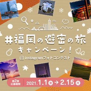 fukuokanomiryoku_banner300_300_02.jpg